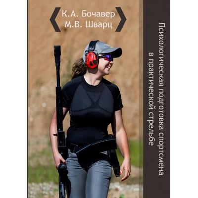 Книга Психологическая подготовка спортсмена в практической стрельбе